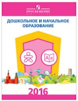 http://web.prosv.ru/assets/v2/img/subjects-2016/2016_doshkol_nachaln.pdf