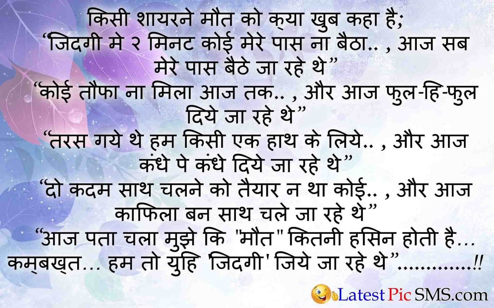 shayari lovers Hindi