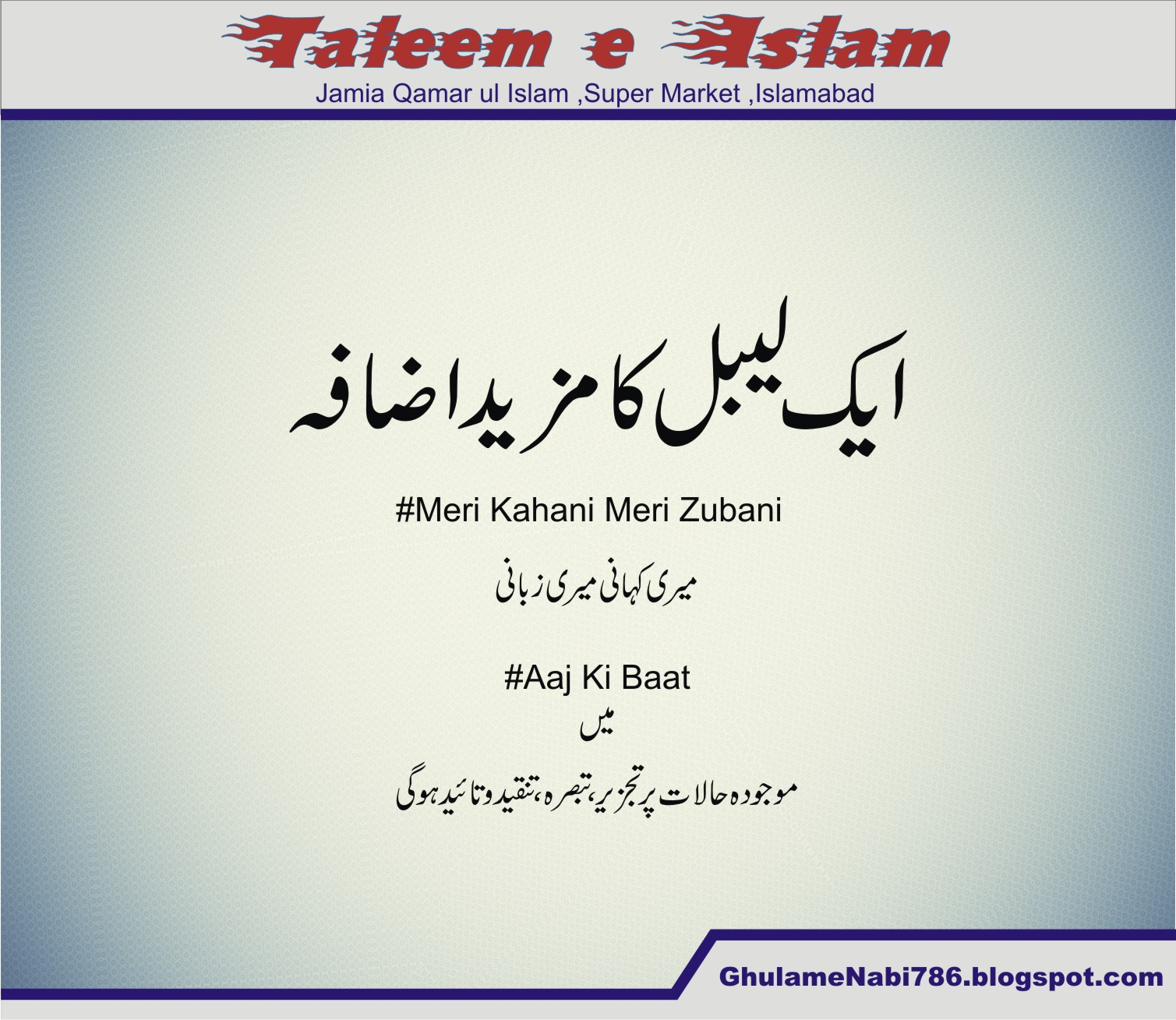 Meri Kahani Meri Zubani aur #Aaj Ki Baat Labels me yeh