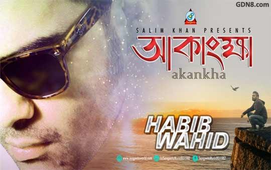 Akankha by Habib Wahid