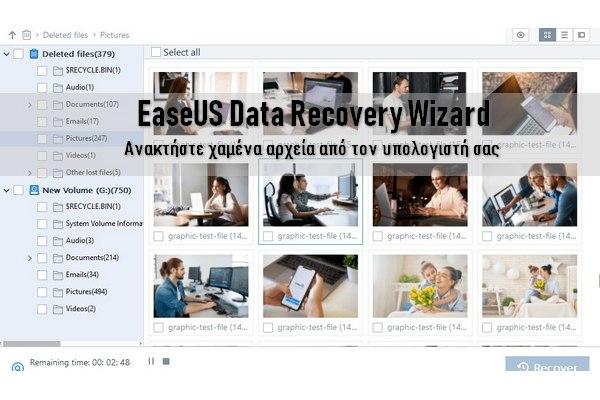 EaseUS Data Recovery Wizard - Ανακτήστε τα χαμένα σας αρχεία