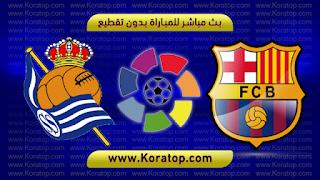 مشاهدة مباراة برشلونة وريال سوسيداد بث مباشر بتاريخ 20-04-2019 الدوري الاسباني