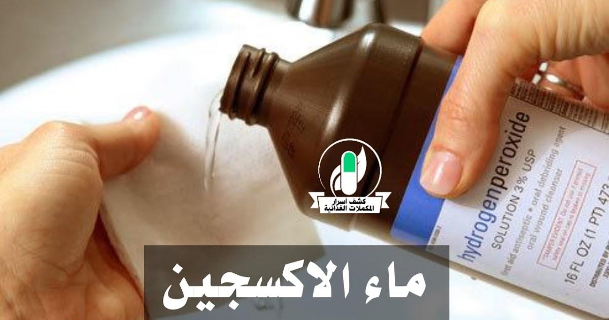 كشف أسرار المكملات الغذائية ماء الاكسجين I عشرة استخدامات مذهلة لبيروكسيد الهيدروجين
