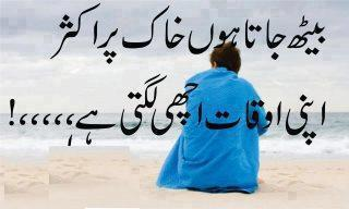 First Love To Change Everything Urdu Sad Potery Photos