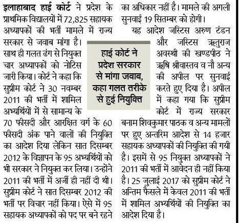 2011 की शिक्षक भर्ती में नियुक्त 95 शिक्षकों की नौकरी को खतरा, प्रदेश सरकार को किया जबाव तलब