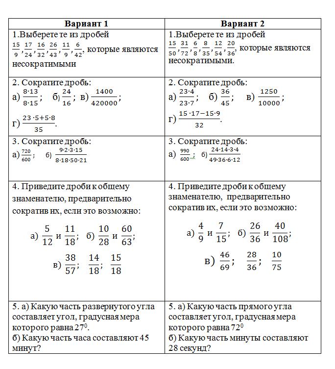 Решение задач с дробями 5 класса налогообложение задачи их решение бесплатно