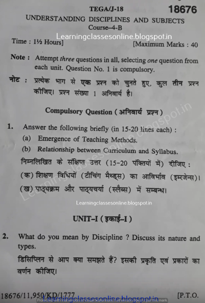 Understanding Disciplines and Subjects  2018 B.Ed first year Question Paper of Kurukshetra University