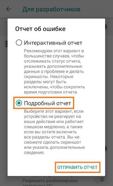 отчет об ошибке Android