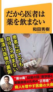 [和田秀樹] だから医者は薬を飲まない