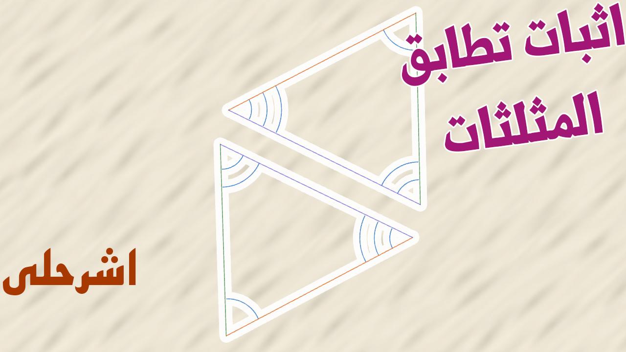 اثبات تطابق المثلثات asa aas اول ثانوي الفصل الاول