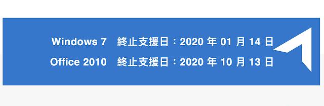 Windows 7 將在 2020 年 1 月終止安全性更新支援