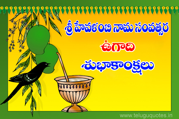 Vilambimana samvatsara ugadi subhakankshalu wpdevil greetings quotes in telugu and english 2017 ugadi quotes m4hsunfo