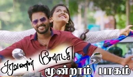 Saravanan Meenatchi 22-02-2017  Vijay TV Tamil Serial – Saravanan Meenakshi 22-02-2017