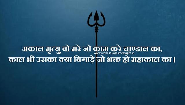 maha-shivratri-shayari-images