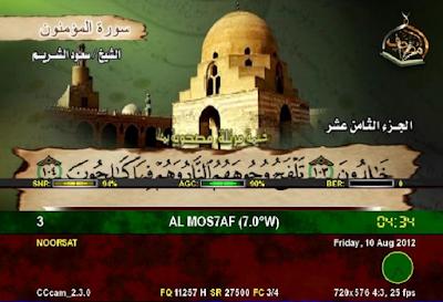 تردد القنوات الإسلامية الجديد 2018 Islamic Nilesat