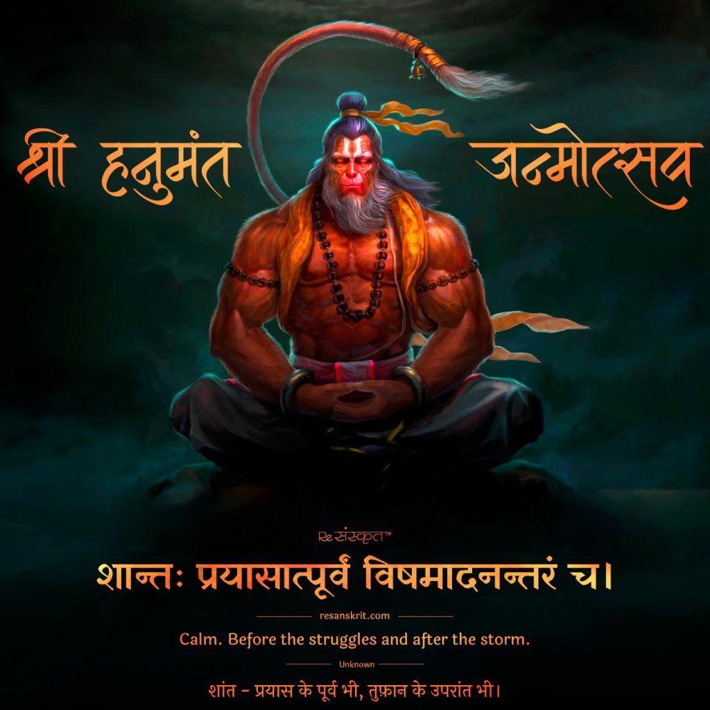 Meditation hanuman images