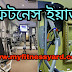 Gym. / Gym সুরু করার সঠিক বয়স কখন? / কোনো বয়সে জিম যাওয়া ভালো?/ Best age for join GYM. / Age for joining gym in bangla. / Perfect age for join GYM in Bengali.