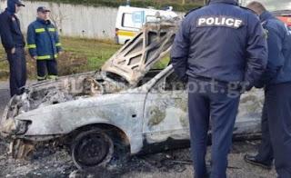 Φθιώτιδα: Εντοπίστηκε απανθρακωμένο πτώμα - Πήρε φωτιά εν κινήσει ή αυτοκτόνησε; [photos+video]