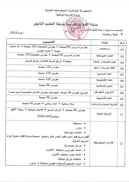 قائمة الادوات المدرسية  للسنة الثانية ثانوي شعبة رياضيات