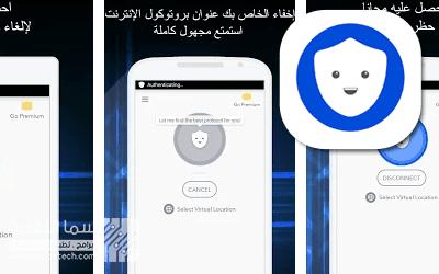 تطبيق Free VPN - Betternet