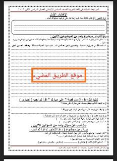المراجعه النهائيه للغه العربيه الصف السادس الابتدائي الترم الثاني مراجعة ابن عاصم