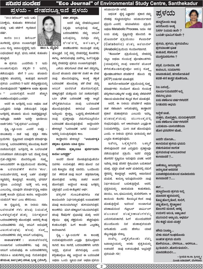 Parisara malinya in kannada essays