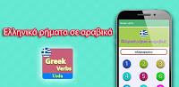 http://www.lernendeutsch99.com/2018/07/GREEK.URDU-VERB100.html