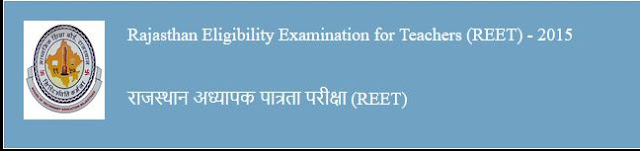 Reet 2018 answer key download