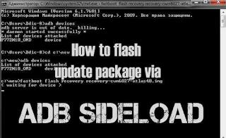 adb-sideload-update
