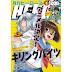 El manga 'Killing Bites' de Kazasa Sumita y Shinya Murata recibirá una adaptación animada