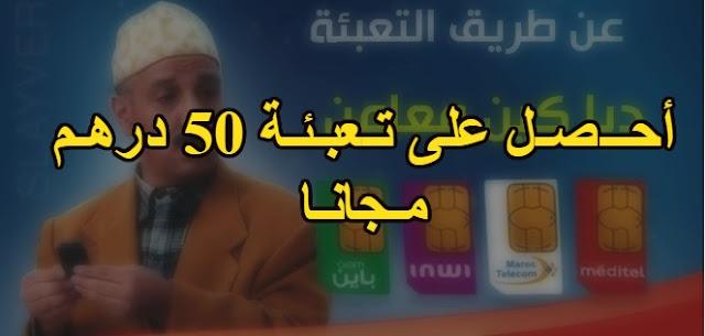أحــصـل على تـعبـئـة 50 درهـم مـجانـا