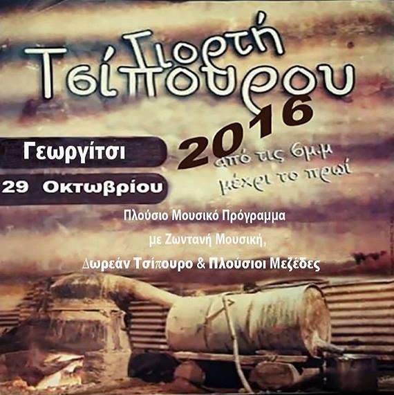 Γιορτή Τσίπουρου σήμερα στο Γιωργίτσι Λακωνίας