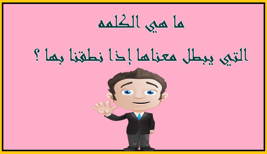 ما هي الكلمه التي يبطل معناها إذا نطقنا بها بحيري Abd