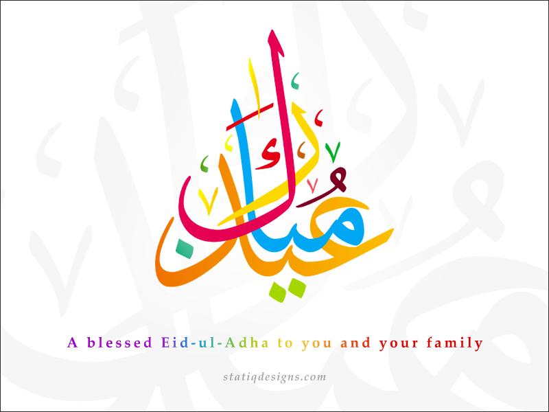 Eid ul adha mubarak 2016 eid mubarak calligraphy m4hsunfo