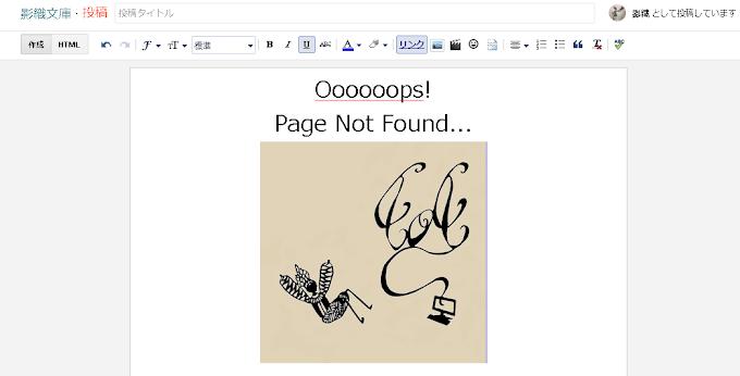 切り絵で可愛く404 Not Foundページを作る方法