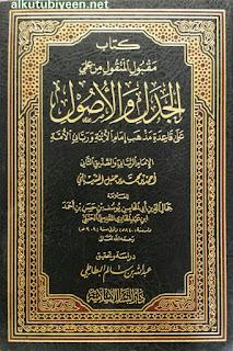 تحميل كتاب مقبول المنقول من علمي الجدل والأصول - ابن عبد الهادي الحنبلي pdf