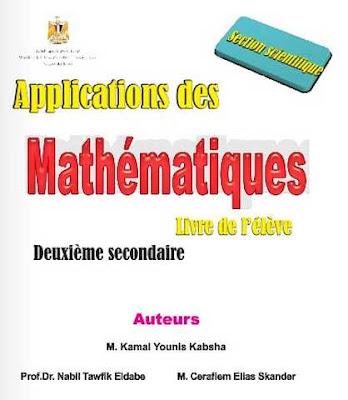 تحميل كتاب الرياضيات التطبيية بالفرنسية للصف الثانى الثانوى 2017 الترم الاول