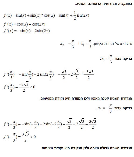פתרון סעיף 3 - מציאת שיעורי נקודות מינימום מקסימום