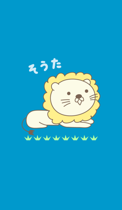 Cute Lion Theme for Souta / Sota