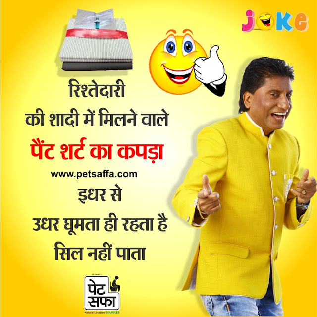 Raju Srivastav in Hindi Jokes