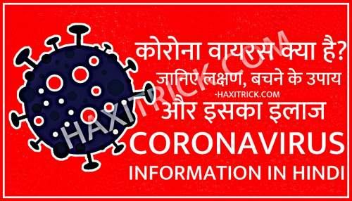 What Is Coronavirus Kya Hai Symptoms Information In Hindi Wuhan China