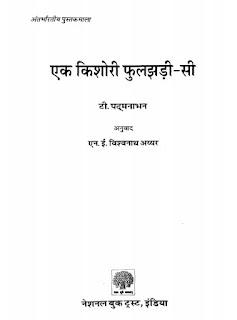 Ek-Kishori-Fuljhadi-Si-T-Padmanabhan-एक-किशोरी-फुलझड़ी-सी-टी-पद्मनाभन