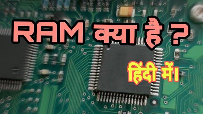 RAM क्या है ? पूरी जानकारी what is ram in Hindi
