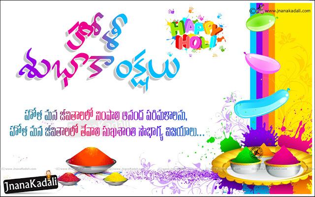Telugu holi Greetings, nice best holi greetings in telugu, telugu holi subhakankshalu