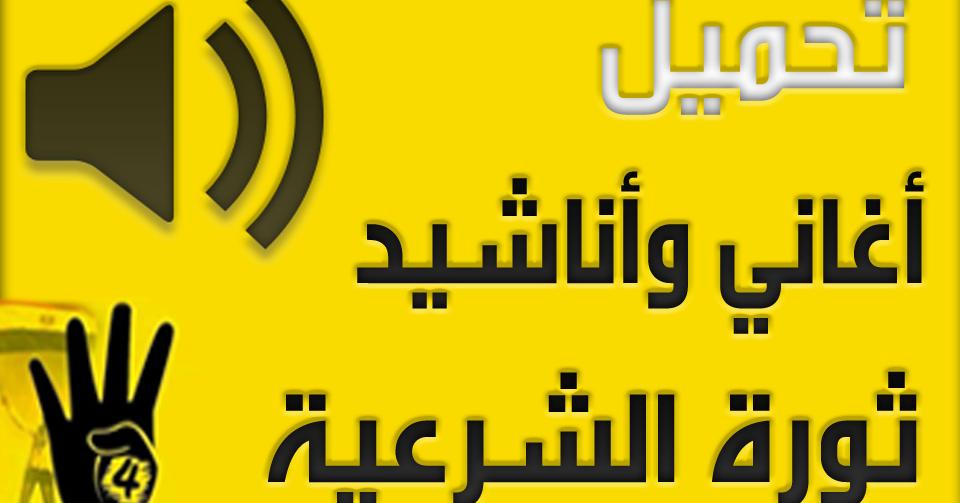 تحميل اغانى ضد الانقلاب العسكرى فى مصر mp3