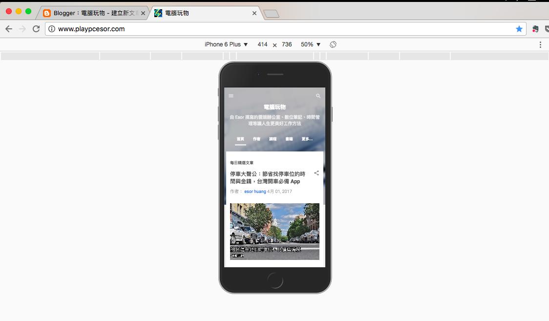 免裝截圖軟體與外掛, Chrome 直接完成各尺寸網頁截圖教學