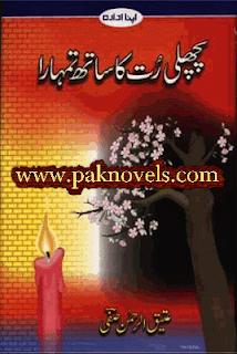 Free Download PDF Pichli Rutt Ka Sath Tumhara by Atiqul Rehman Safi