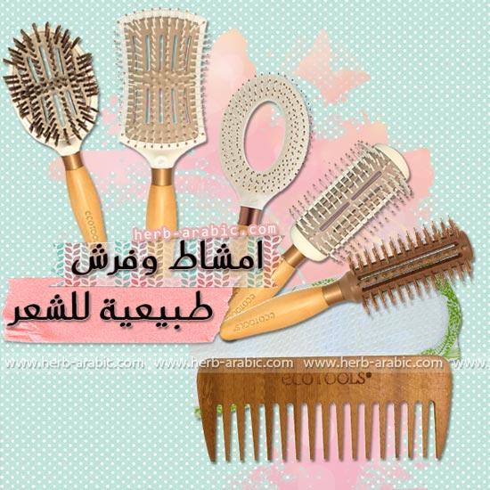 فرشاة شعر وامشاط خشبية من اي هيرب