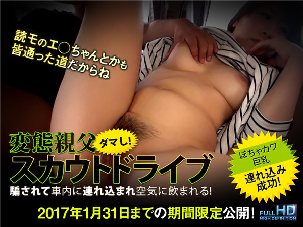 Jukujo-club 6612 熟女倶楽部 6612 変態親父、騙しスカウトドライブ! 4人目 R2JAV Free Jav Download FHD HD MKV WMV MP4 AVI DVDISO BDISO BDRIP DVDRIP SD PORN VIDEO FULL PPV Rar Raw Zip Dl Online Nyaa Torrent Rapidgator Uploadable Datafile Uploaded Turbobit Depositfiles Nitroflare Filejoker Keep2share、有修正、無修正、無料ダウンロード