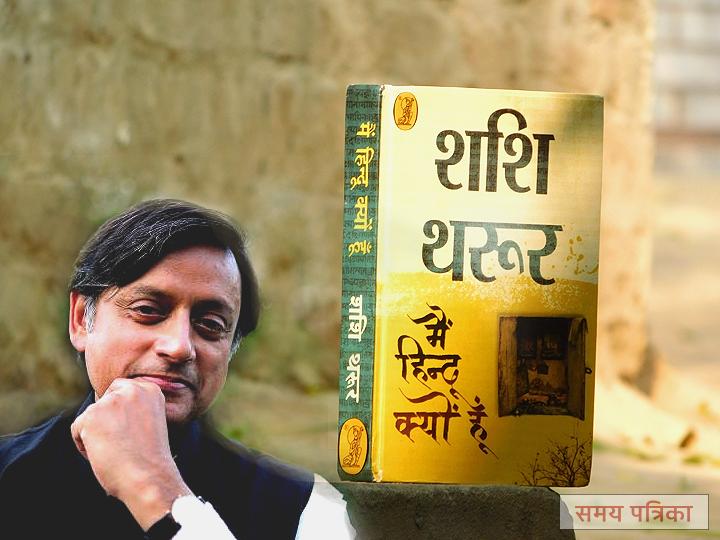 2 दिसम्बर को शशि थरूर की पुस्तक 'मैं हिन्दू क्यों हूँ' का लोकार्पण एवं परिचर्चा